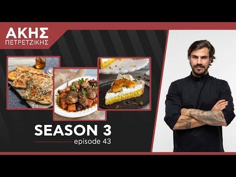 Kitchen Lab - Επεισόδιο 43 - Σεζόν 3 | Άκης Πετρετζίκης