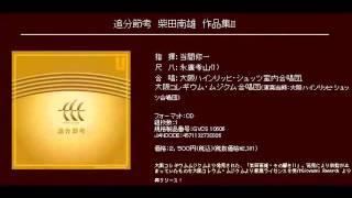 第四章 神の探求について - 柴田南雄 - 宇宙について