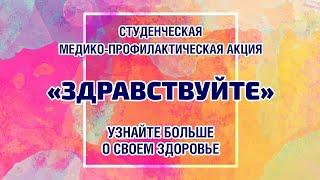 Студенческая информационно-профилактическая акция \