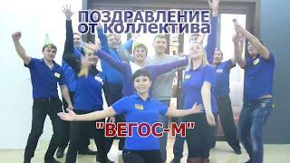 Поздравление от коллектива 'ВЕГОС-М'