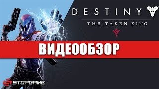 Обзор игры Destiny: The Taken King