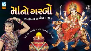Maa No Garbo    Ambe Maa Garba 2018    Best Dandiya Songs    Navratri Special    Gujarati Raas Garba