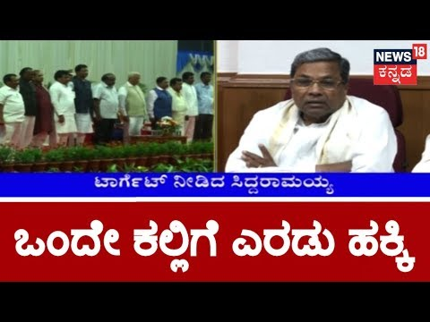 Cabinet Expansion &  Lok Sabha Election: Siddaramaiah's Master Plan