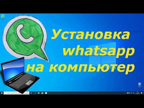Устанавливаем WhatsApp на ПК #InstallWhatsApp