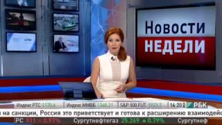 Новости недели. 16:07 9 августа 2014 г