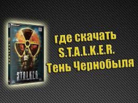 Где скачать Скачать S.T.A.L.K.E.R.: Тень Чернобыля