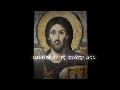Ναι, έρχου Κύριε Ιησού | Λόγοι του Χριστού από τα Ευαγγέλια