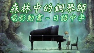 日本電影動畫-【森林中的鋼琴師】日語中字/琴之森/琴絃森林