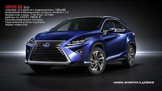 Lexus RX 2015-2018,  замена монитора 8