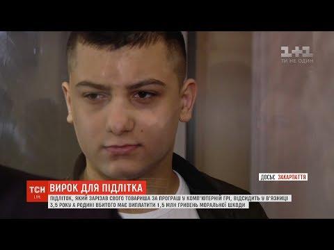 ТСН: Підліток відсидить 3,5 роки у в'язниці за вбивство товариша