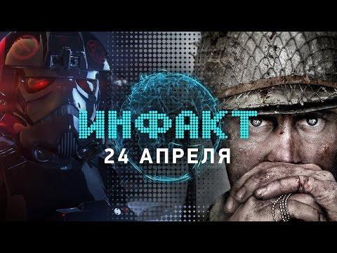 видео: Инфакт от 24.04.2017 [игровые новости] — call of duty: wwii, star wars battlefront ii, dota 2...