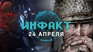 Инфакт от 24.04.2017 игровые новости Call of Duty WWII, Star Wars Battlefront II, Dota 2...