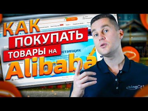 Как покупать товары на Алибаба? Советы по работе с сайтом Alibaba.com
