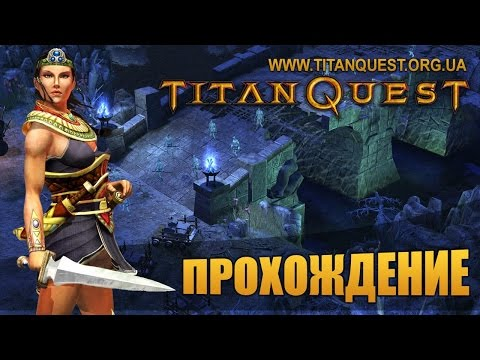 Titan Quest: IT. Crazy-mod. Спарта