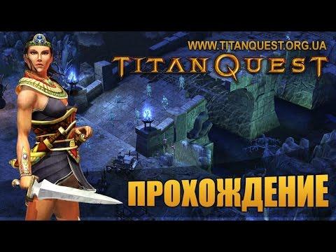 Titan Quest: IT. Crazy-mod. Спарта