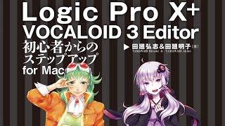 Logic Pro X+VOCALOID 3 Editor 初心者からのステップアップ for Mac」...