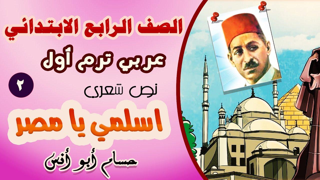 2 النص الشعري نشيد اسلمي يا مصر / عربي رابعة الترم الأول / المنهج الجديد