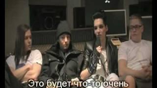 Tokio Hotel - Humanoid City Tour - Interview 2 (RUS SUB)