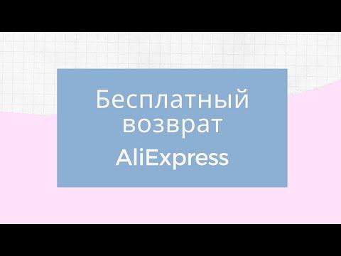 Бесплатный возврат на AliExpress / Работает ли бесплатный возврат на алиэкспресс / Легкий возврат