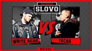 SLOVO | Moscow - White Bear vs. Тесла (Top-8, Season II)