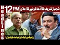 Sheikh Rasheed Nominated as PAC Worker By PM Imran |Headlines 12 PM | 31 January 2019 | Express News