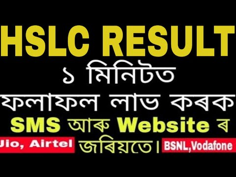 ASSAM HSLC RESULT 2018 Cheek your A Result in 2minutes. Network problem solve. RZK TUTORIAL.