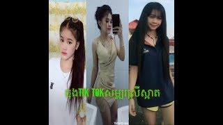 មើលស្រីស្អាតចង់លើសឈាម beautiful girl 2020 video tik tok by reaksa