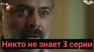 Никто не знает 3 серии русский озвучка турецкий сериал