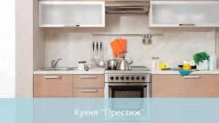 Кухни(Интернет магазин мебели в Санкт-Петербурге, у нас Вы можете купить по низким ценам: - Кухни угловые - Кухни..., 2014-02-27T20:34:00.000Z)