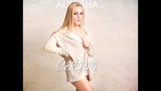 Алеша Маленький Секрет