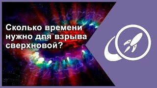 Сколько времени нужно для взрыва сверхновой? [Fraser Cain]
