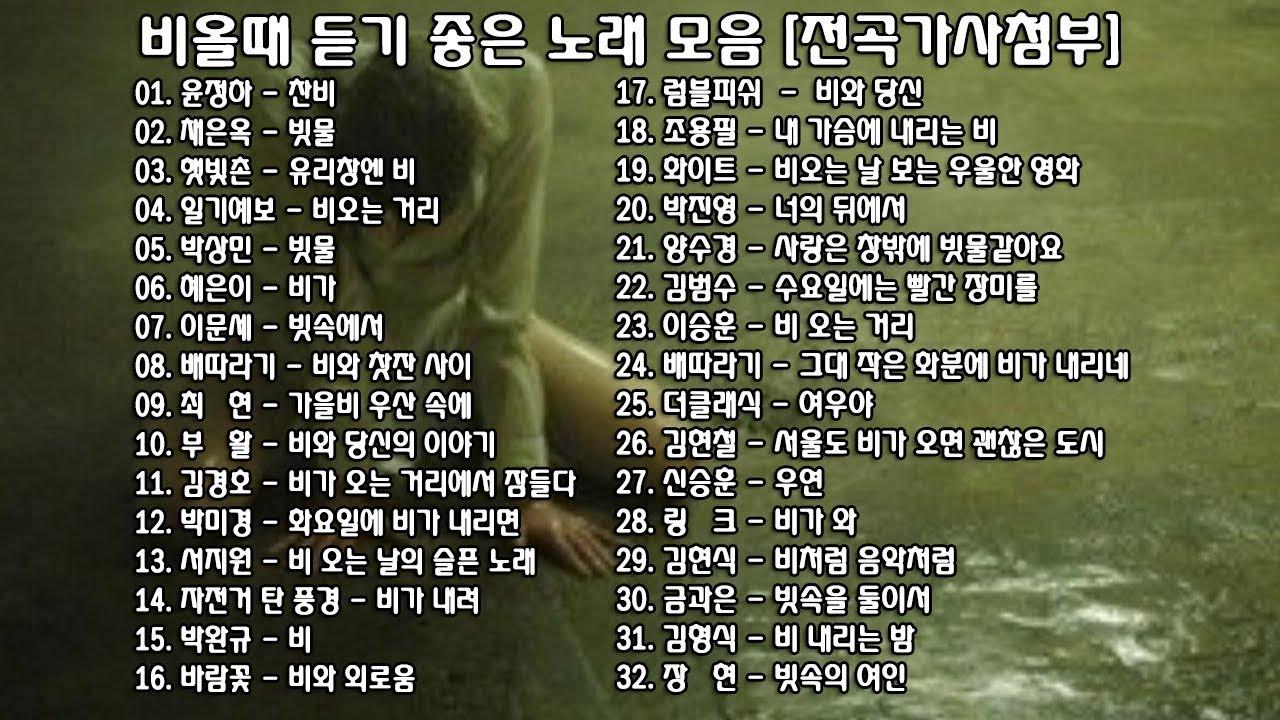 박상민 노래 모음
