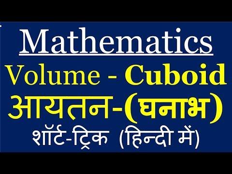 Volume ||Cuboid घनाभ||  को  सबसे आसान तरीका से  हल करे SSC-CGL CHSL,  Bank-PO, Railways