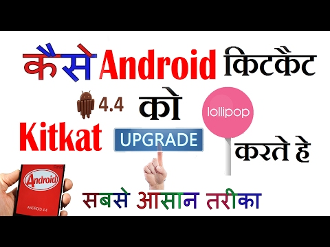 How to upgrade Android KitKat to lollipop  100%working in [urdu/hindi]