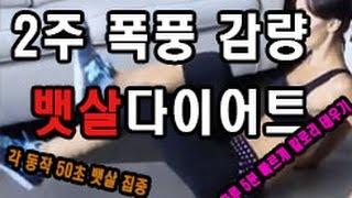 단기간 뱃살 빼는 최고의 복근 운동(누워서 하는 복근 운동, 타바타 운동) thumbnail