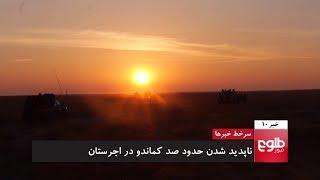 TOLOnews 10pm News 13 August 2018 / طلوعنیوز، خبر ساعت ده، ۲۲ اسد ۱۳۹۷