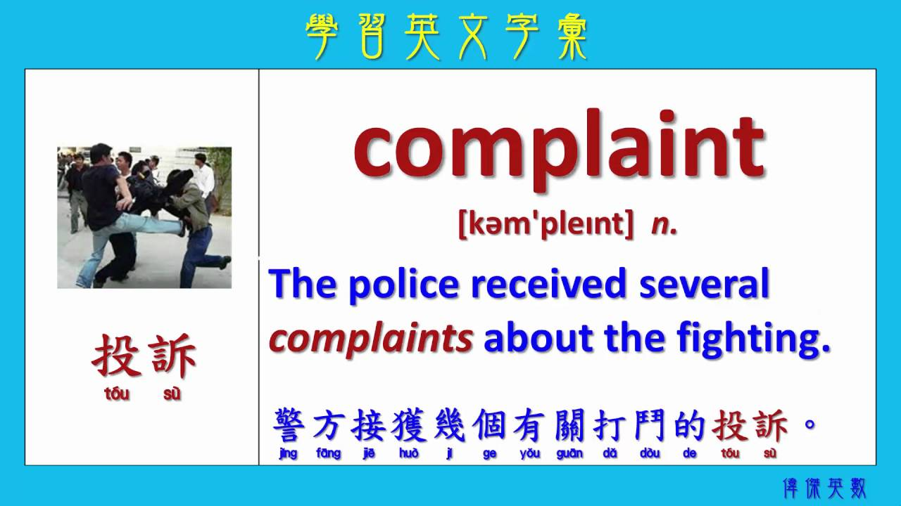 ABC英文 學習英文字彙 139 (Expand your English words 139) - YouTube