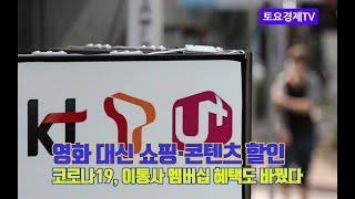 [토요경제] 코로나19, 이통사 멤버십 혜택도 바꿨다……