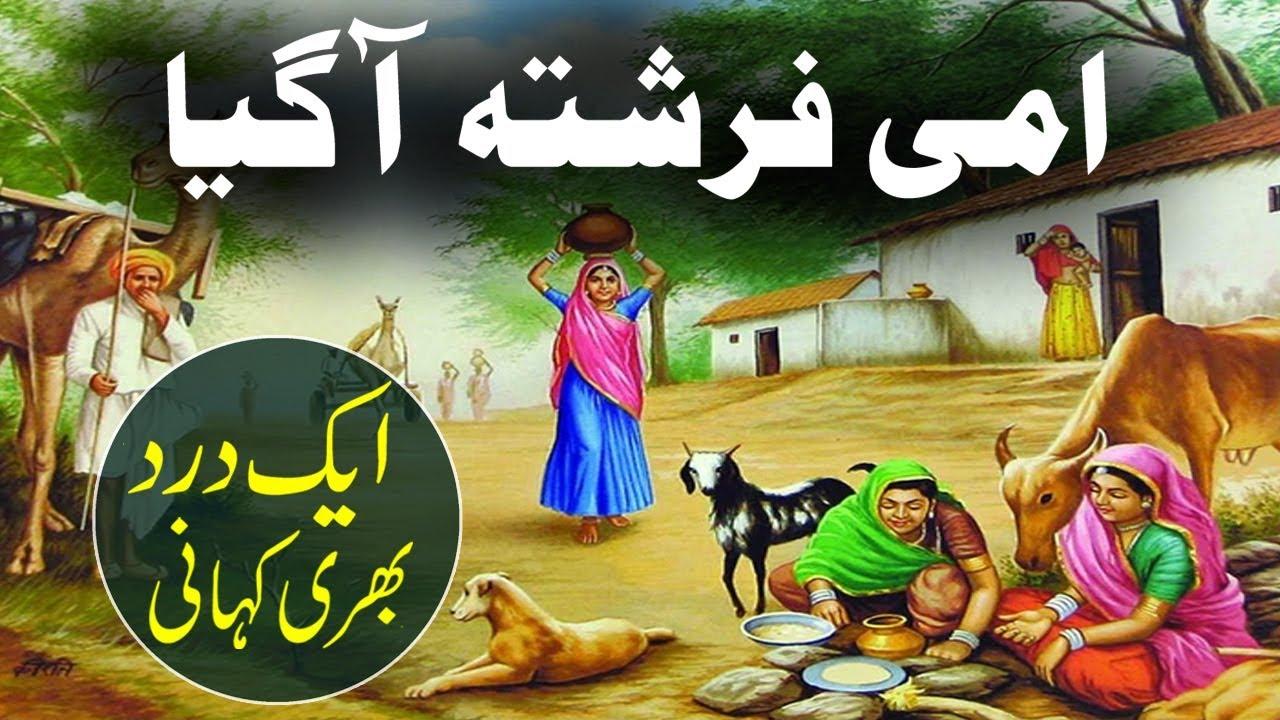 Download Urdu Story | Fairy Tales | Sabaq Amoz Kahani | Islamic Stories Rohail Voice