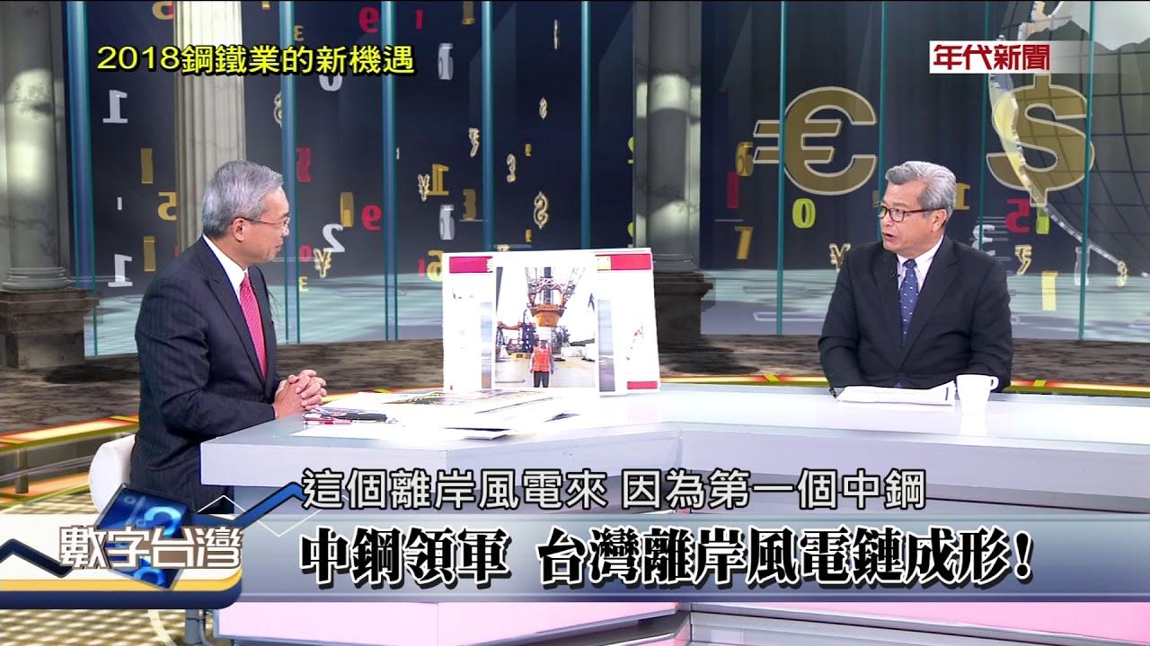 數字台灣HD207 2018鋼鐵業的新機遇 謝金河 翁朝棟 粟明德