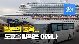 재난 강국 일본의 굴욕…도쿄올림픽은 어쩌나 / KBS뉴스(News)