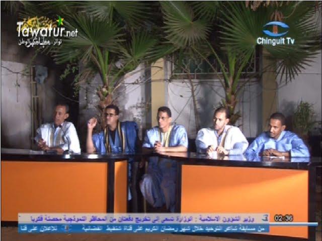 برنامج شاعر التوحيد5 (الحلقة الثانية) | وتستضيف الأديب: محمد يسلم ولد البهجة - قناة شنقيط