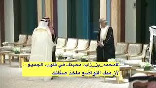 Gambar cover تواضع الشيخ محمد بن زايد حفظه الله