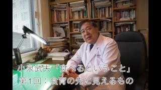 小泉武夫「民族と食の文化 食べるということ」第1回/食育の先に見えるもの(NHKラジオ第2放送『こころをよむ』より)