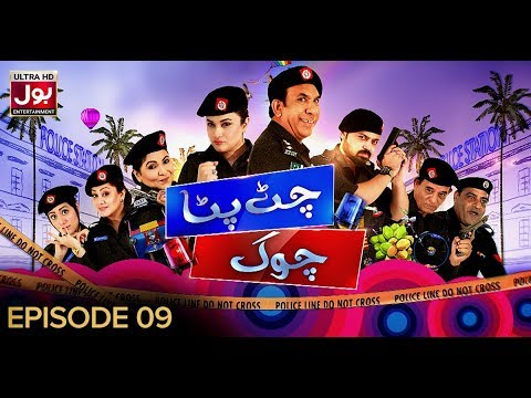 Chat Pata Chowk Episode 9 | Pakistani Drama Sitcom | 26 January 2019 | BOL Entertainment
