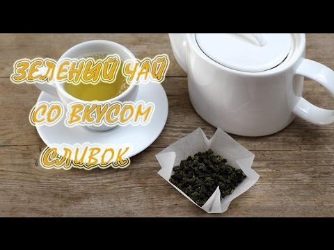 Зеленый чай улун 2015 премиум класса