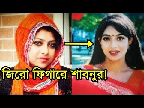 শাবনুর শেষ পর্যন্ত সিনেমায় ফিরলেন! । তাও আবার জিরো ফিগারে!! । Shabnur New Movie 2017