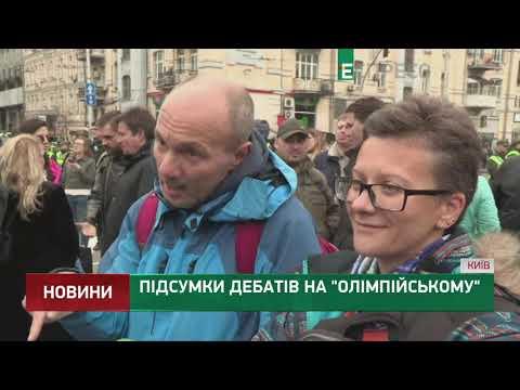 Дебати на стадіоні Олімпійський пройшли без Володимира Зеленського