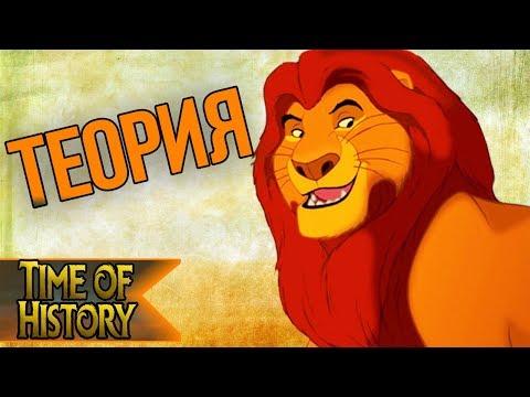 Король Лев: Мог ли Муфаса выжить? (теория)
