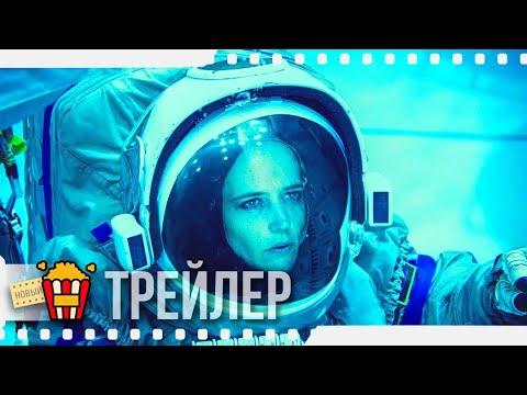ПРОКСИМА — Русский трейлер | 2019 | Новые трейлеры